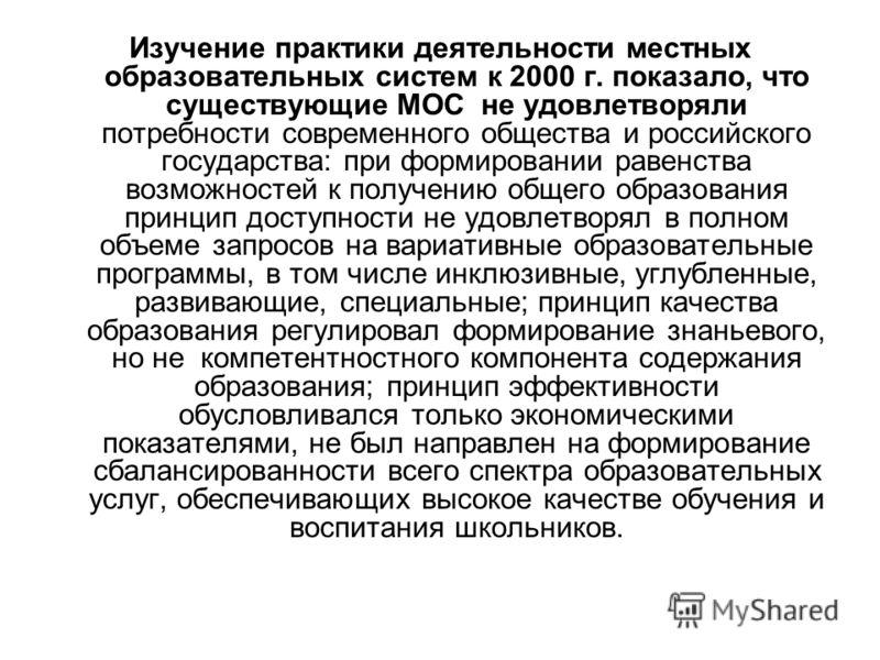 Изучение практики деятельности местных образовательных систем к 2000 г. показало, что существующие МОС не удовлетворяли потребности современного общества и российского государства: при формировании равенства возможностей к получению общего образовани