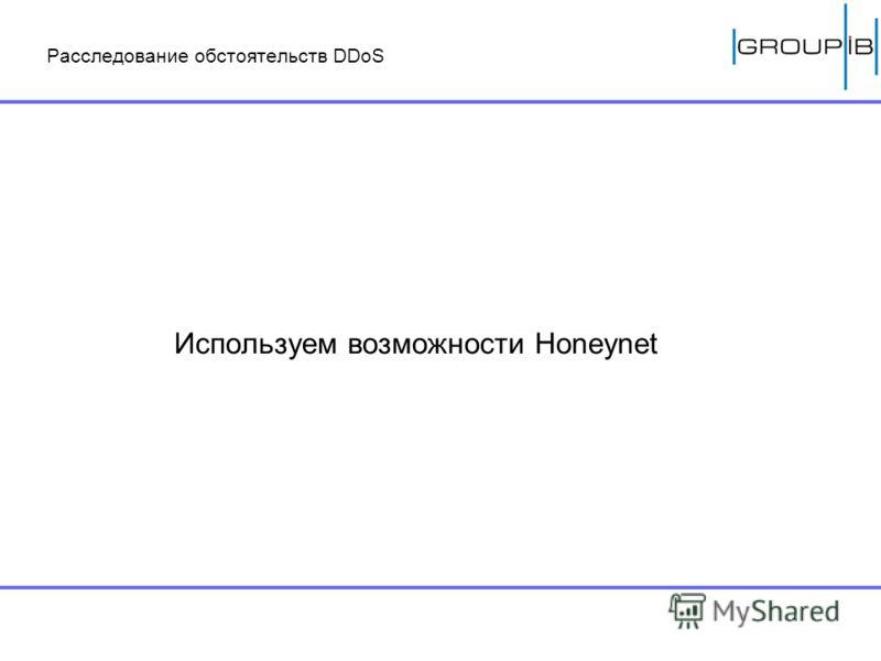 Расследование обстоятельств DDoS Используем возможности Honeynet