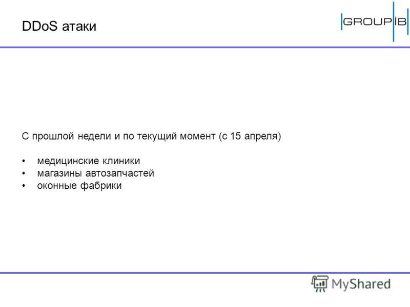 DDoS атаки С прошлой недели и по текущий момент (с 15 апреля) медицинские клиники магазины автозапчастей оконные фабрики