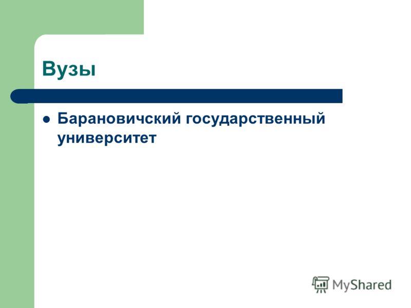 Вузы Барановичский государственный университет