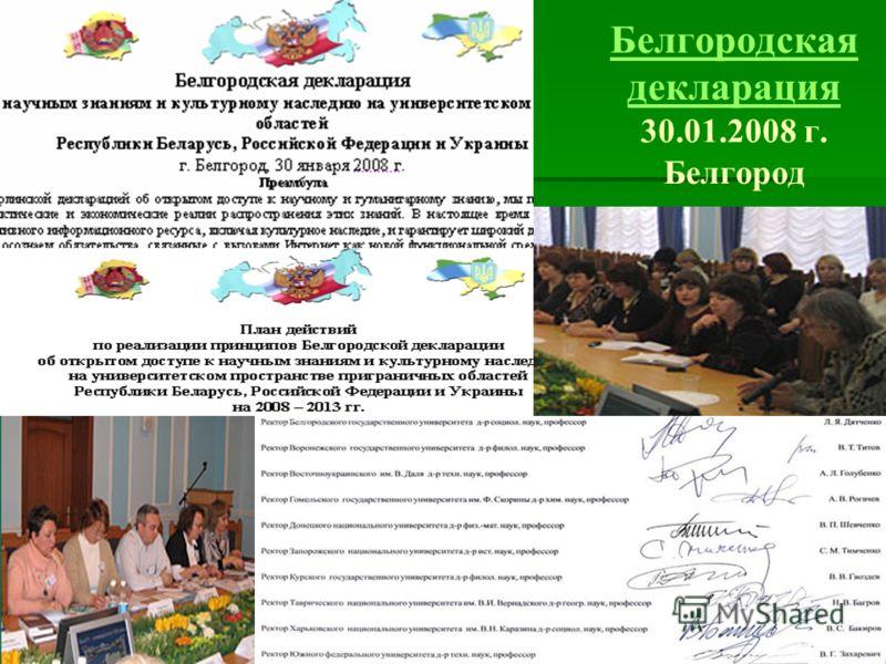 Белгородская декларация 30.01.2008 г. Белгород
