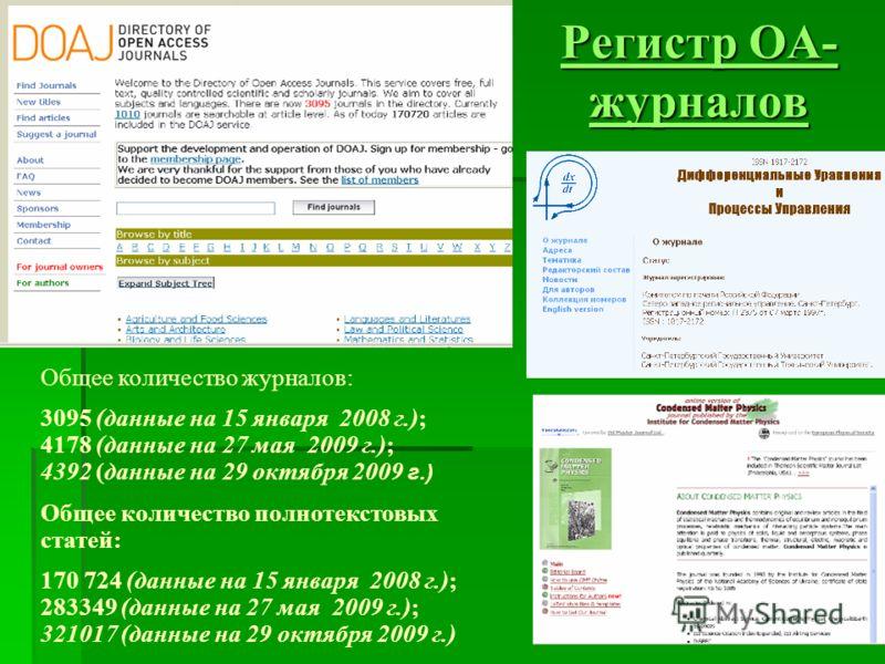 Регистр OA- журналов Регистр OA- журналов Общее количество журналов: 3095 (данные на 15 января 2008 г.); 4178 (данные на 27 мая 2009 г.); 4392 (данные на 29 октября 2009 г.) Общее количество полнотекстовых статей: 170 724 (данные на 15 января 2008 г.