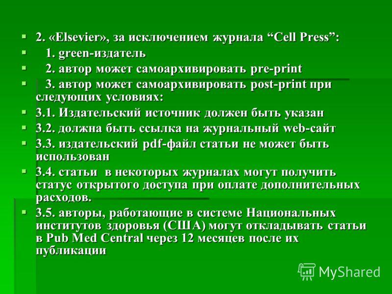 2. «Elsevier», за исключением журнала Cell Press: 2. «Elsevier», за исключением журнала Cell Press: 1. green-издатель 1. green-издатель 2. автор может самоархивировать pre-print 2. автор может самоархивировать pre-print 3. автор может самоархивироват