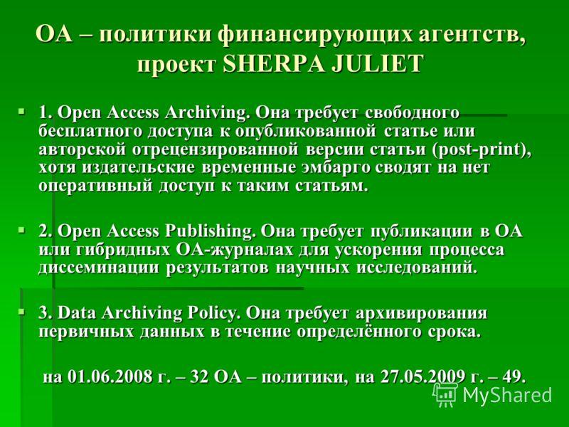 ОА – политики финансирующих агентств, проект SHERPA JULIET 1. Open Access Archiving. Она требует свободного бесплатного доступа к опубликованной статье или авторской отрецензированной версии статьи (post-print), хотя издательские временные эмбарго св