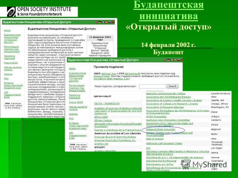 Будапештская инициатива Будапештская инициатива «Открытый доступ» 14 февраля 2002 г. Будапешт