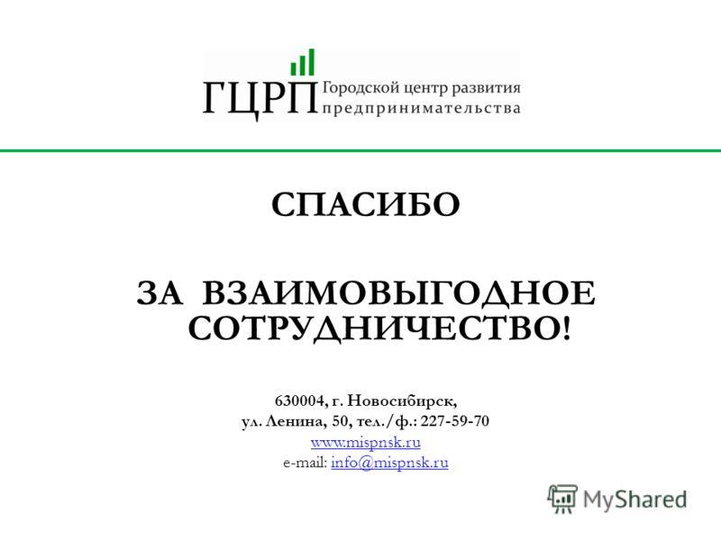 СПАСИБО ЗА ВЗАИМОВЫГОДНОЕ СОТРУДНИЧЕСТВО! 630004, г. Новосибирск, ул. Ленина, 50, тел./ф.: 227-59-70 www.mispnsk.ru e-mail: info@mispnsk.ruinfo@mispnsk.ru