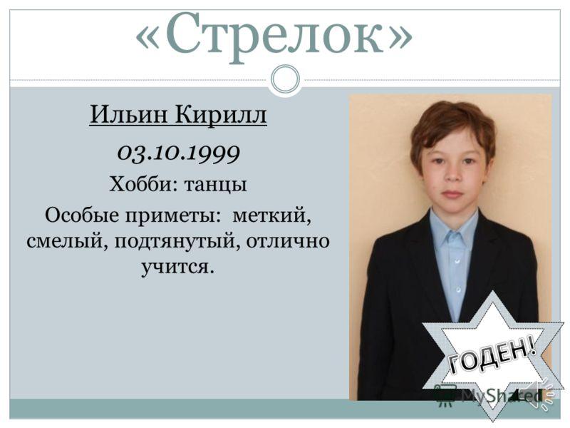 « Мастер по броскам в цель» Юхтанов Иван 23.11.1998 Хобби: футбол. Особые приметы: высокий, сильный, мужественный, всегда встанет на защиту обиженного.