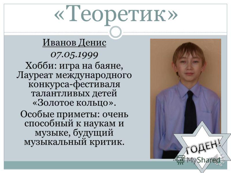 «Турист» Иванов Кирилл 01.11.1999 Хобби: плавание. Особые приметы: волевой, решительный, ответственный.