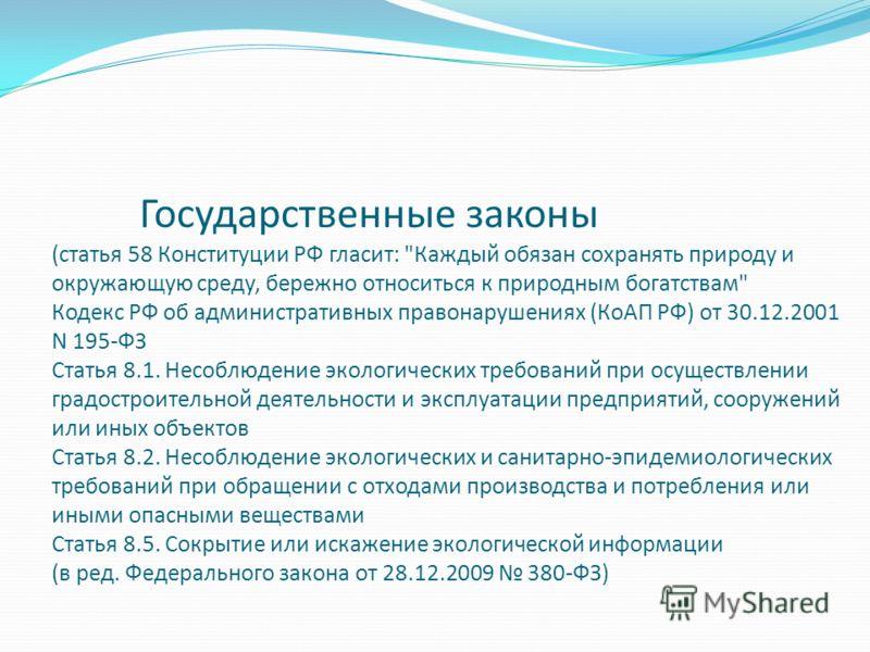 Государственные законы (статья 58 Конституции РФ гласит: