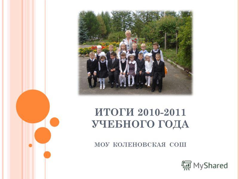 ИТОГИ 2010-2011 УЧЕБНОГО ГОДА МОУ КОЛЕНОВСКАЯ СОШ