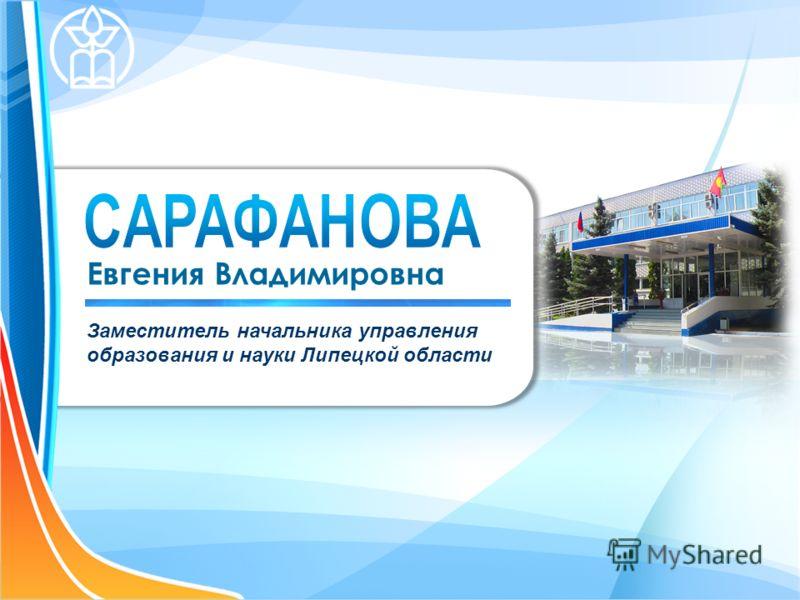 Заместитель начальника управления образования и науки Липецкой области Евгения Владимировна