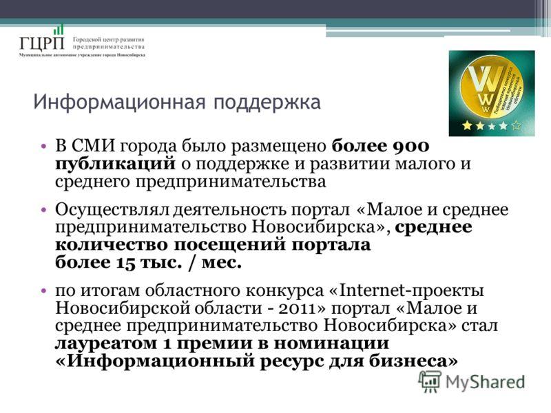 Информационная поддержка В СМИ города было размещено более 900 публикаций о поддержке и развитии малого и среднего предпринимательства Осуществлял деятельность портал «Малое и среднее предпринимательство Новосибирска», среднее количество посещений по