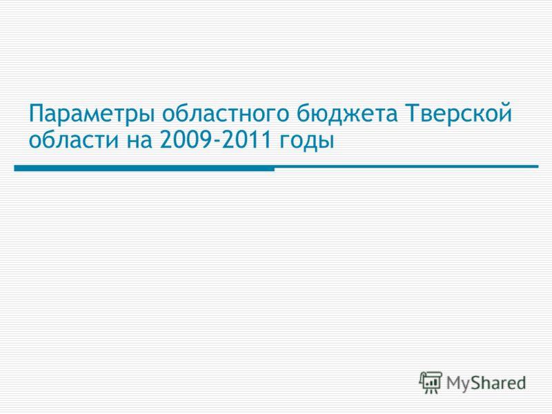 1 Параметры областного бюджета Тверской области на 2009-2011 годы