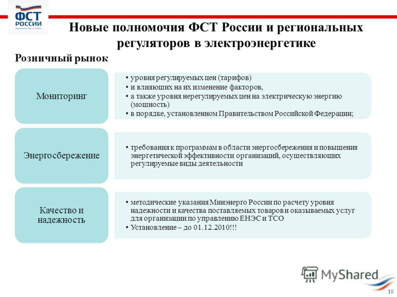 10 Новые полномочия ФСТ России и региональных регуляторов в электроэнергетике Розничный рынок уровня регулируемых цен (тарифов) и влияющих на их изменение факторов, а также уровня нерегулируемых цен на электрическую энергию (мощность) в порядке, уста