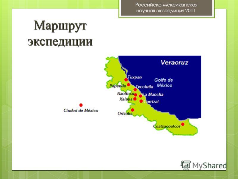 Российско-мексиканская научная экспедиция 2011 Маршрут экспедиции