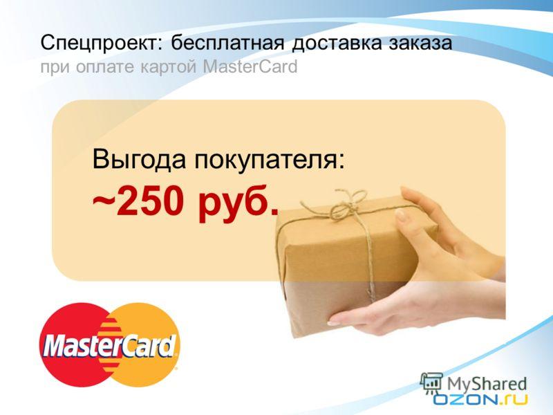 Спецпроект: бесплатная доставка заказа при оплате картой MasterCard Выгода покупателя: ~250 руб.