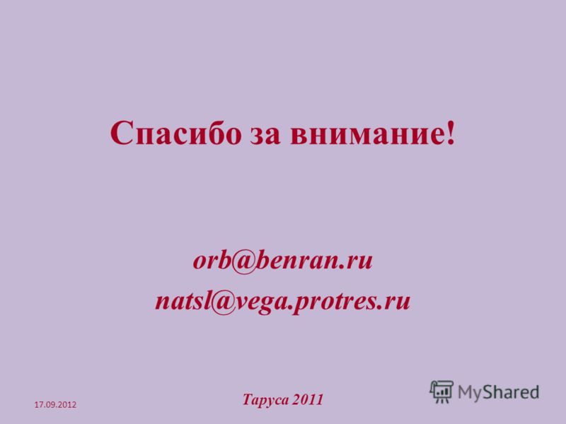 Спасибо за внимание! orb@benran.ru natsl@vega.protres.ru 17.09.2012 Таруса 2011