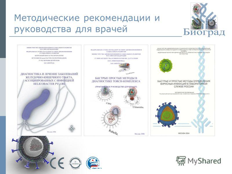 © ЗАО «Биоград», 2011г. 20 Методические рекомендации и руководства для врачей
