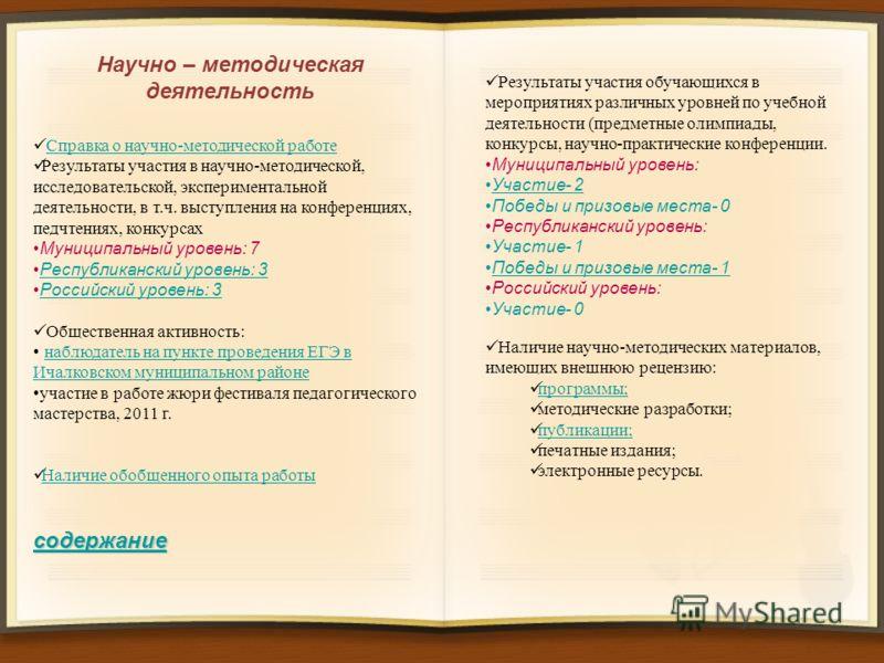 Справка о научно-методической работе Результаты участия в научно-методической, исследовательской, экспериментальной деятельности, в т.ч. выступления на конференциях, педчтениях, конкурсах Муниципальный уровень: 7 Республиканский уровень: 3 Российский