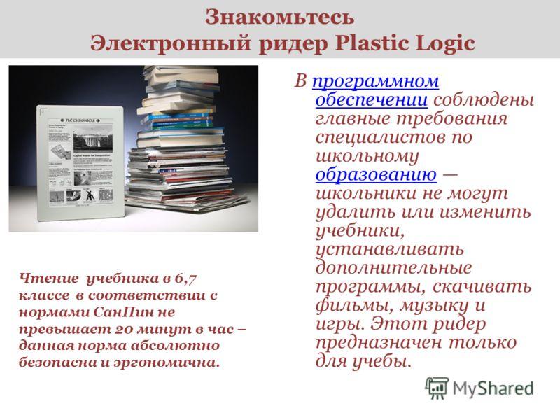 Знакомьтесь Электронный ридер Plastic Logic В программном обеспечении соблюдены главные требования специалистов по школьному образованию школьники не могут удалить или изменить учебники, устанавливать дополнительные программы, скачивать фильмы, музык