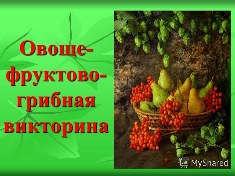 Овоще- фруктово- грибная викторина