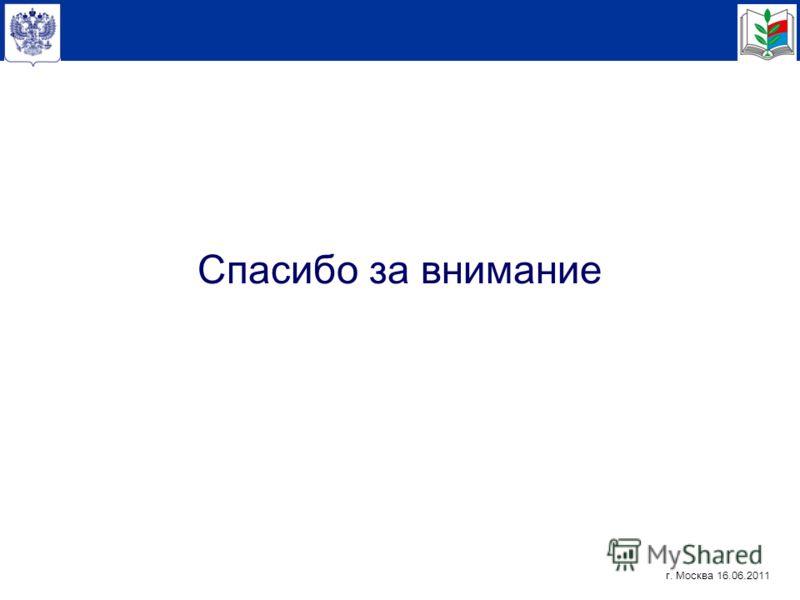 Спасибо за внимание г. Москва 16.06.2011