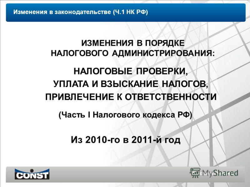 Константа | Холдинг ИЗМЕНЕНИЯ В ПОРЯДКЕ НАЛОГОВОГО АДМИНИСТРИРОВАНИЯ: НАЛОГОВЫЕ ПРОВЕРКИ, УПЛАТА И ВЗЫСКАНИЕ НАЛОГОВ, ПРИВЛЕЧЕНИЕ К ОТВЕТСТВЕННОСТИ (Часть I Налогового кодекса РФ) Из 2010-го в 2011-й год Изменения в законодательстве (Ч.1 НК РФ)
