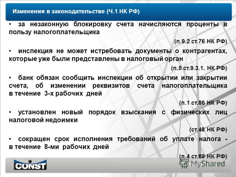 Константа | Холдинг за незаконную блокировку счета начисляются проценты в пользу налогоплательщика (п.9.2 ст.76 НК РФ) инспекция не может истребовать документы о контрагентах, которые уже были представлены в налоговый орган (п.5 ст.9.3.1. НК РФ) банк