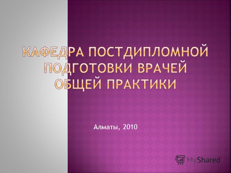 Алматы, 2010