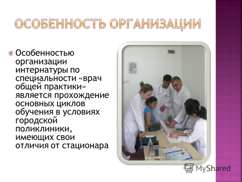 Особенностью организации интернатуры по специальности «врач общей практики» является прохождение основных циклов обучения в условиях городской поликлиники, имеющих свои отличия от стационара