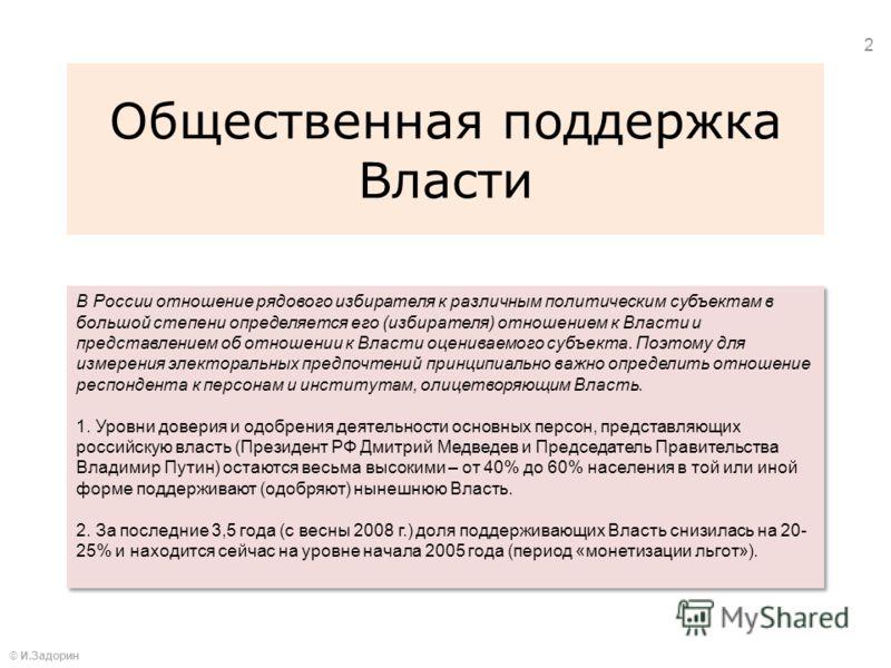 Общественная поддержка Власти В России отношение рядового избирателя к различным политическим субъектам в большой степени определяется его (избирателя) отношением к Власти и представлением об отношении к Власти оцениваемого субъекта. Поэтому для изме