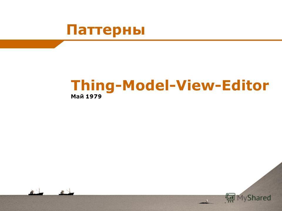 Паттерны Thing-Model-View-Editor Май 1979