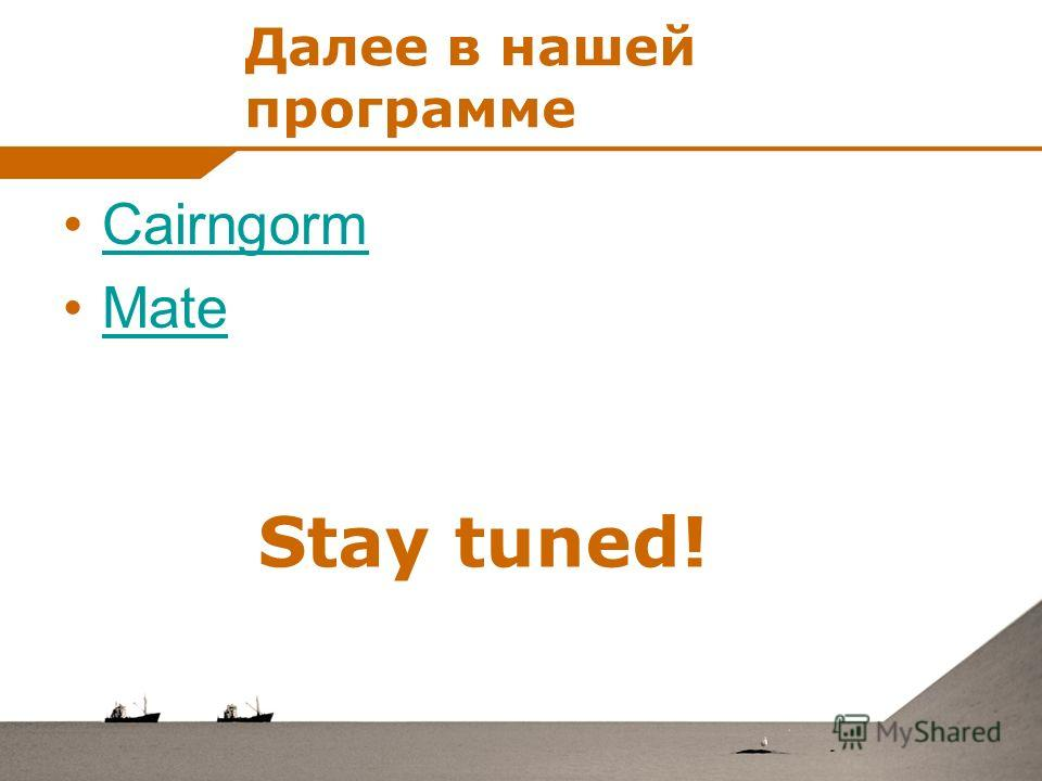 Далее в нашей программе Cairngorm Mate Stay tuned!