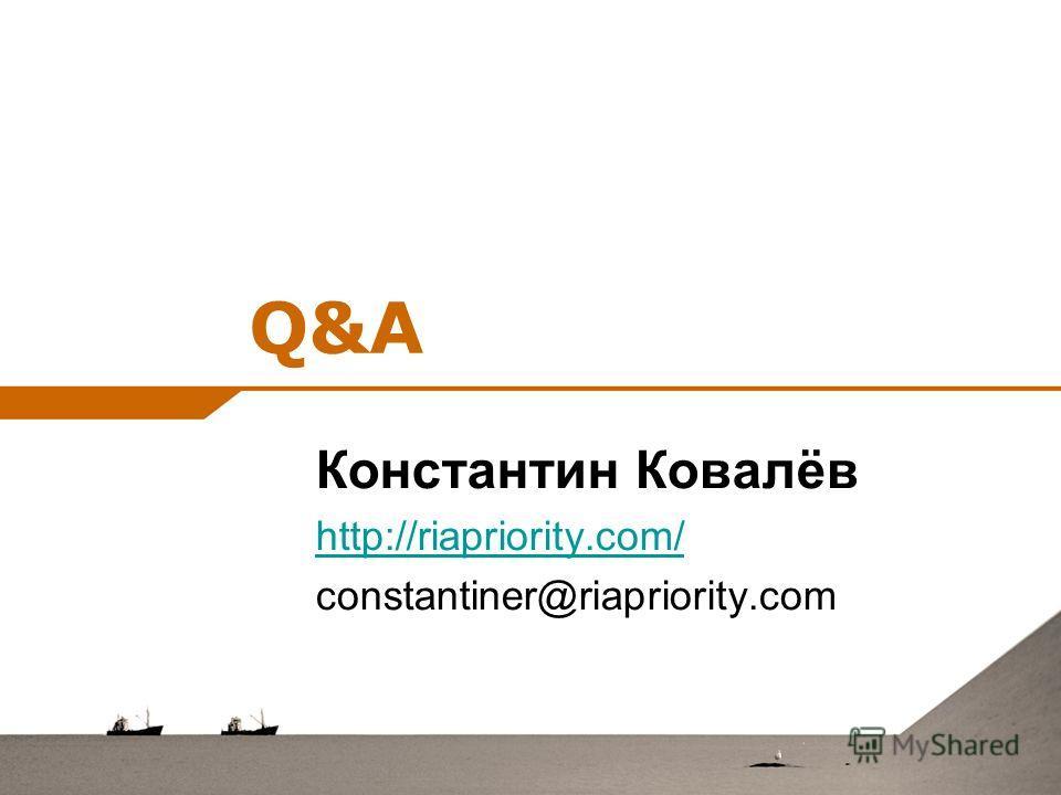 Q&A Константин Ковалёв http://riapriority.com/ constantiner@riapriority.com