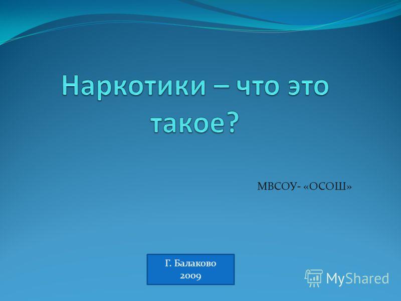 МВСОУ- «ОСОШ» Г. Балаково 2оо9