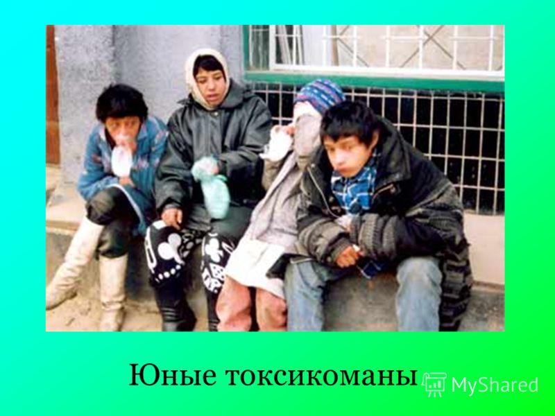 Юные токсикоманы
