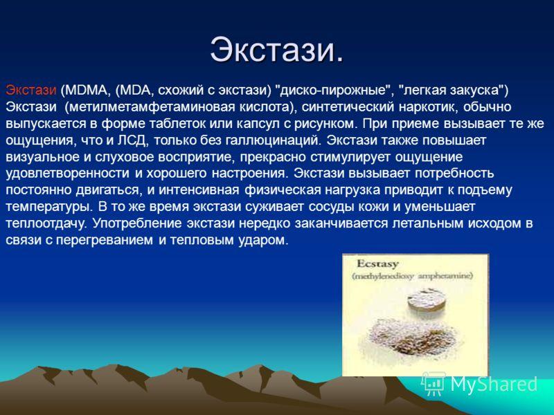 Экстази. Экстази (MDMA, (MDA, схожий с экстази)