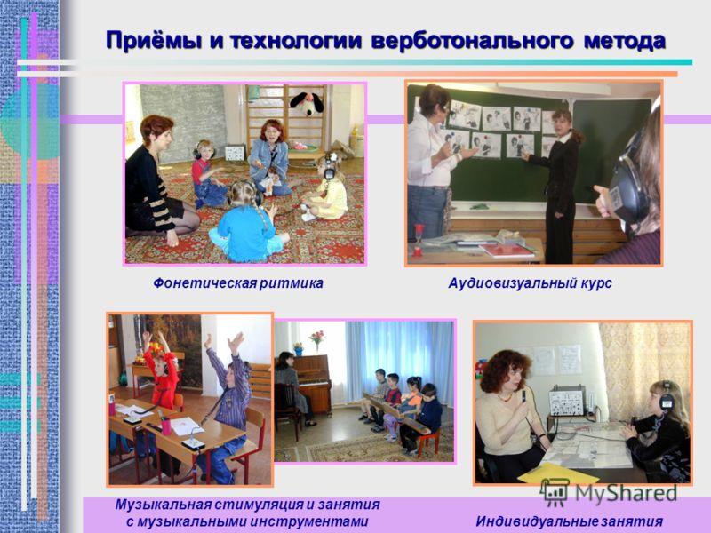 Приёмы и технологии верботонального метода Фонетическая ритмика Индивидуальные занятия Музыкальная стимуляция и занятия с музыкальными инструментами Аудиовизуальный курс