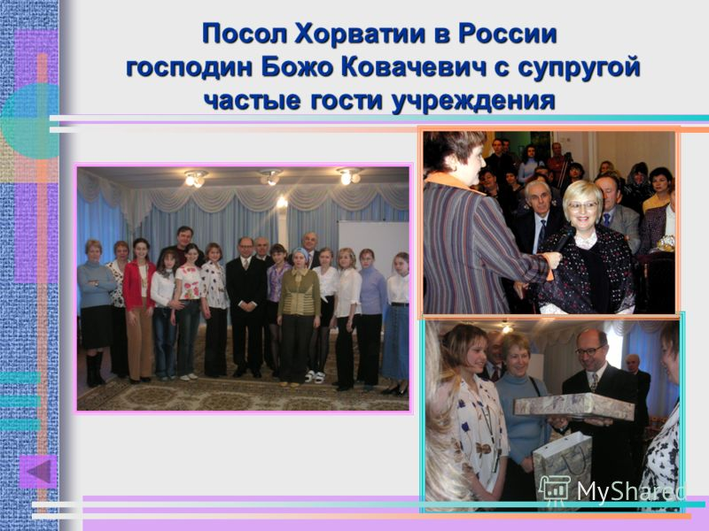 Посол Хорватии в России господин Божо Ковачевич с супругой частые гости учреждения