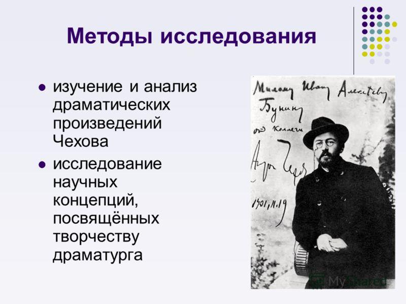 Методы исследования изучение и анализ драматических произведений Чехова исследование научных концепций, посвящённых творчеству драматурга