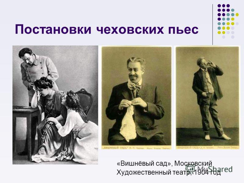 Постановки чеховских пьес «Вишнёвый сад», Московский Художественный театр, 1904 год
