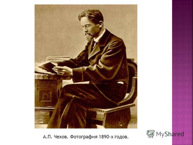 А.П. Чехов. Фотография 1890-х годов.