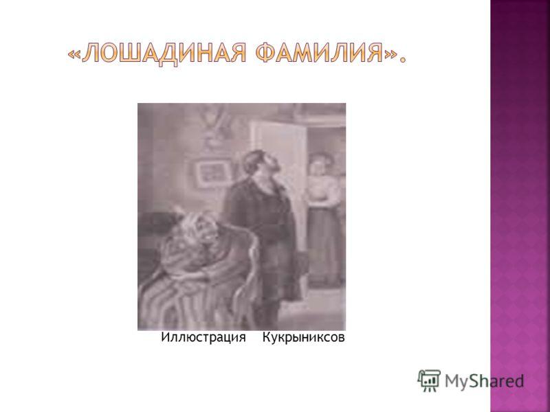 Иллюстрация Кукрыниксов