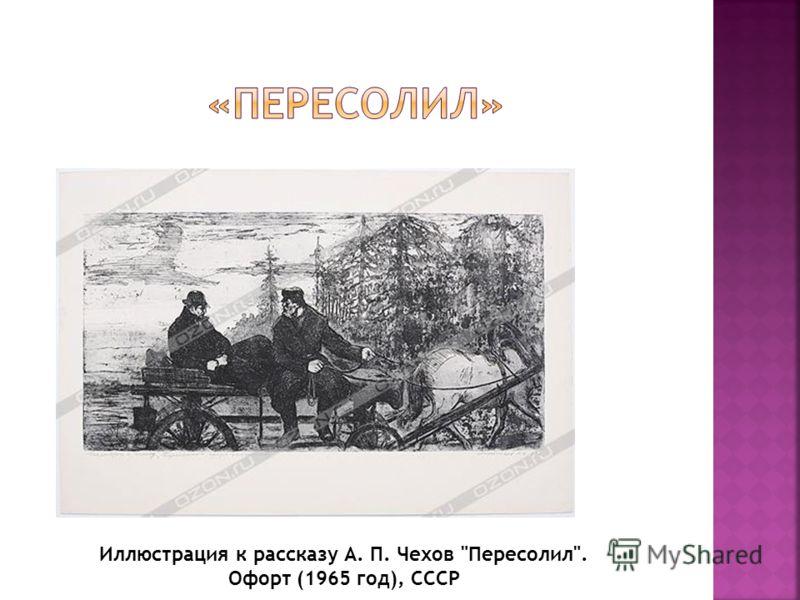 Иллюстрация к рассказу А. П. Чехов Пересолил. Офорт (1965 год), СССР
