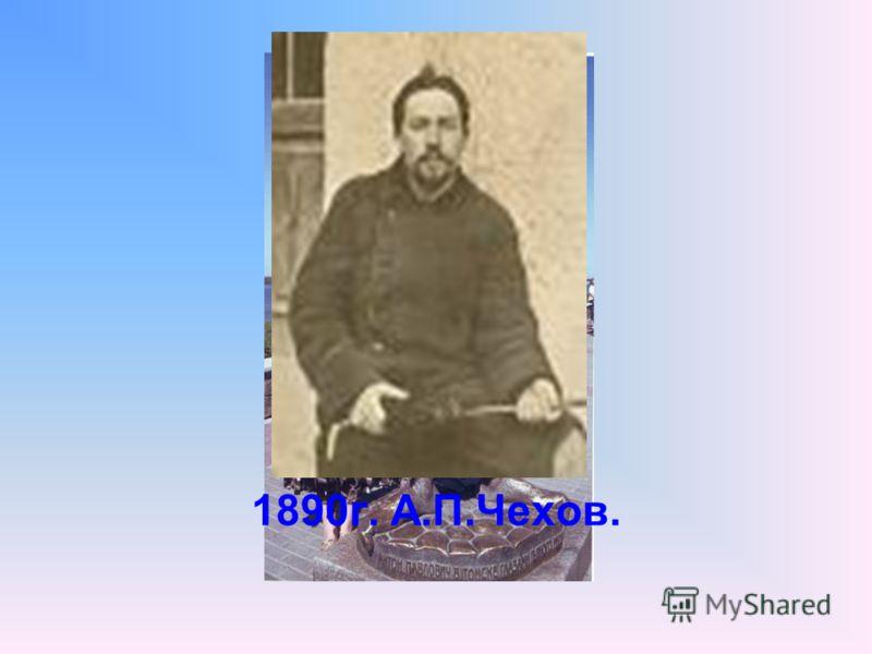 1890г. А.П.Чехов.