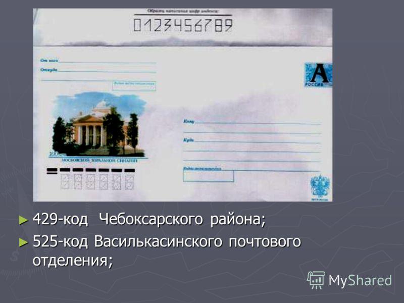 429-код Чебоксарского района; 429-код Чебоксарского района; 525-код Василькасинского почтового отделения; 525-код Василькасинского почтового отделения;