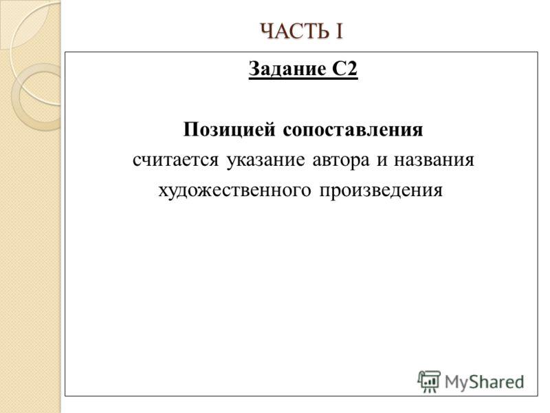 ЧАСТЬ I Задание С2 Позицией сопоставления считается указание автора и названия художественного произведения