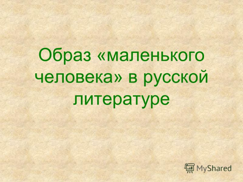 Образ «маленького человека» в русской литературе