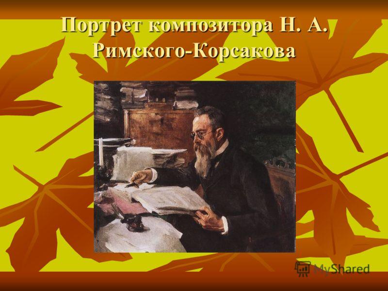 Портрет композитора Н. А. Римского-Корсакова