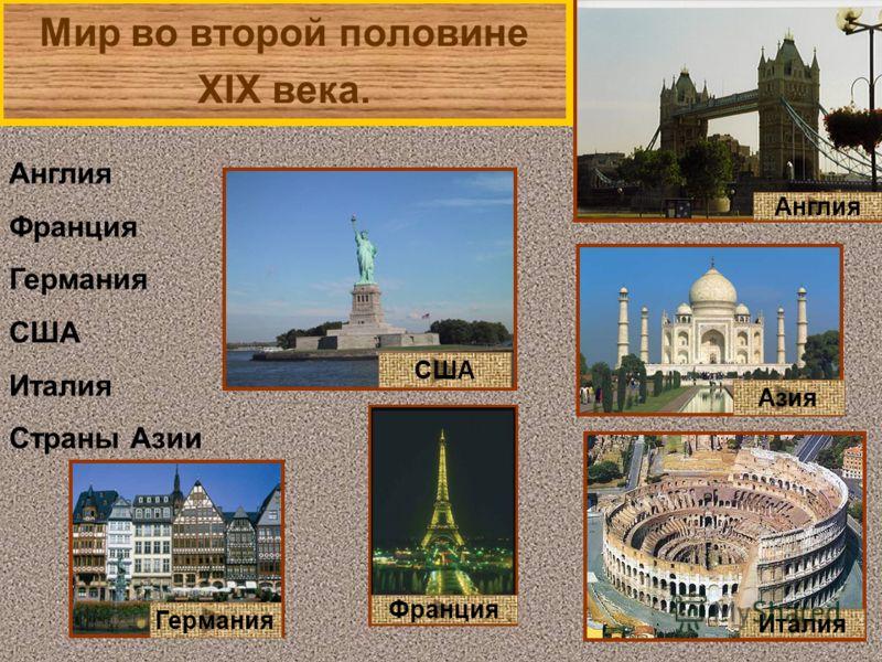 Мир во второй половине XIX века. Англия Франция Германия США Италия Страны Азии Англия Франция Азия США Германия Италия